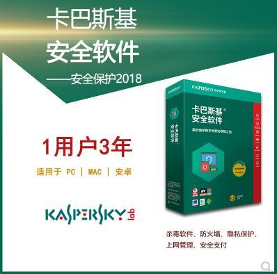 Kaspersky Security Software 2018 2019 3-year activation code PC Android MAC  version