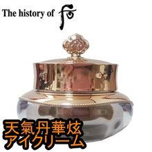 The history of whoo Cheongidan Hwa Hyun Eye Cream 5ml / Eye care  / Sample /