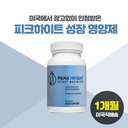 ★무료배송★피크하이트 키 영양제 90정 1개월분