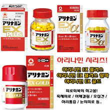[Arinamin EX Plus! 270 Jeong!] The highest peak of fatigue recovery! Physical fatigue / shoulder sti