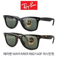 RayBan RayBAN WAYFARER RB2140F Asian pit / Unisex / Popular Sunglasses Rayben