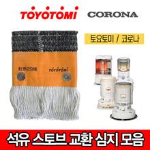 Toyotomi Korona oil stove exchange wick collection / Omni KS-67H / SL-6618 / Rainbow / Toyotomi