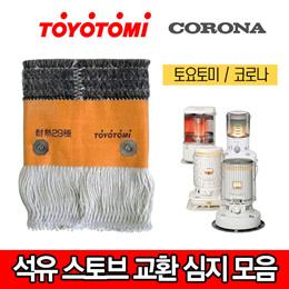 도요토미 코로나 석유 스토브 교환 심지 모음 / 옴니 KS-67H / SL-6618 / 레인보우 / 토요토미 / 교환심지