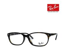 [iroiro] Ray-Ban Ray-Ban glasses frame RX5208D 2012 Dark Havana Japanese regular RCP