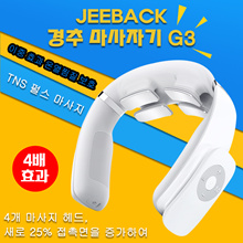 Xiaomi#39s latest upgraded massager jeeback G3