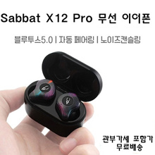 Sabbat X12 Pro Fully Wireless Earphone / Bluetooth 5.0 / Auto Pairing / Noise Cancellation / Dual Call Mode / Up to 30 Hours Use / Voucher Included / Free Shipping