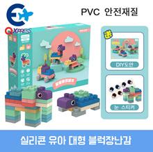 유아용 실리콘 블록장난감 20p/40p/실리콘재질/가열소독가능