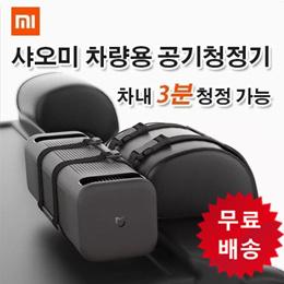 샤오미 차량용 공기청정기//무료배송//