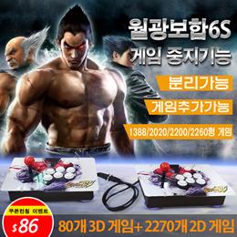 月光宝盒6S 1388/2200/2270款游戏/分离款/可暂停/可添加游戏/可连接多种显示设备PS3/PS4/任天堂主机
