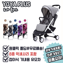 2018 Baby Yoya Plus Stroller / Baby Yoya Plus / Stroller / One-click Folding / Carry Handle / Wide Stroller / Free Shipping Genuine Guaranteed