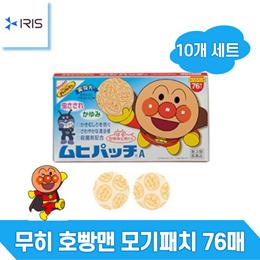 ★최저가★무히 호빵맨 모기패치 76매 / 【10개세트】 / 일본직배송 / 아이리스