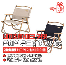 Nature hike commit camping chair MW02 M/L
