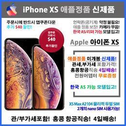 ★관부가세포함★ 아이폰 XS/XS Max / iPhone XS/XS Max / IOS12 / A12 바이오닉 / 슈퍼레티나 / Dual SIM 듀얼심 / 홍콩항공직송