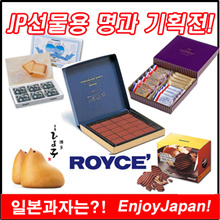★ Special Price for Valentine's Day ★ Must-Buy Souvenirs from JAPAN!] ROYCE 'Chocolate / chocolate chips / Shiroi Koibito / hiyoko man-ju / Harada Rusk, etc. ★