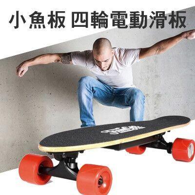 TG滑板初學者小魚板電動兒童四輪遙控成人代步滑板車青少年平衡車