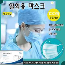 [Secure stock] Same day shipping * Corona 19 prevention 60 sheets mask (one-time use) 60 sheets / 100 sheets / protective mask / free shipping
