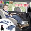 FORMBB 儿童汽车安全脚踏板/踏脚板/搁脚板