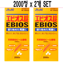 ★ Asahi Ebios 2000 Tablets x 2 SET  [Total 4000 tablets] ★ Directly from Japan !!!