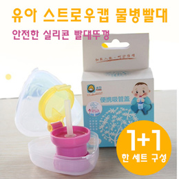 儿童饮料瓶吸管盖通用宝宝喝水防漏防呛瓶盖矿泉水饮料瓶配件盒装