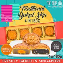 ♦USE Qoo10 $$ COUPON♦ ★ Traditional Baked Mooncake★ [White Lotus with Yolk][Black Sesame Lotus Seed] 4 PC