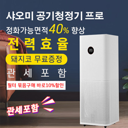小米空气净化器PRO