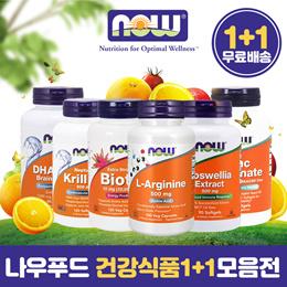 【나우푸드 베스트상품1+1 특가전 】 실리마린/마카/비오틴/밀크시슬/마그네슘/엘아르기닌