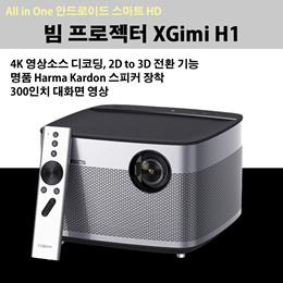 XGimi H1 1080P HD 프로젝터 / 안드로이드 스마트 프로젝터 / 3D 홈시어터 프로젝터