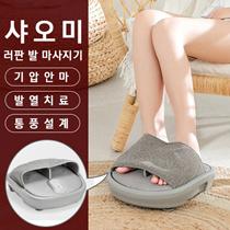 Xiaomi Foot Massager / xiaomi lefan Foot Massage // Free Shipping // Massage Massage / Fever Massage / Ventilation Design