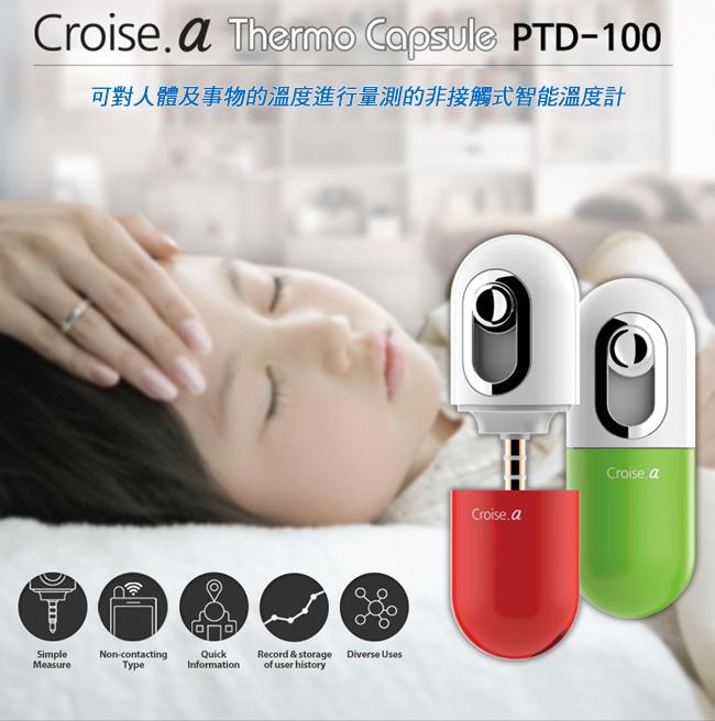 【韓國原裝Partron】CROISE.R 免接觸萬用紅外線溫度計測溫儀/手機平板APP全適用(PTD-100)