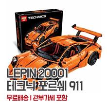 LEPIN 블록 20001 스포츠카조립 된빌딩 완구/911 기함 스포츠카