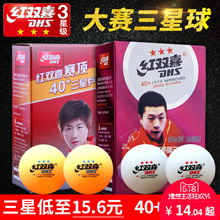 Counters authentic red star table tennis 3 star 40MM Championship game ball 40+ yellow 6 Pack