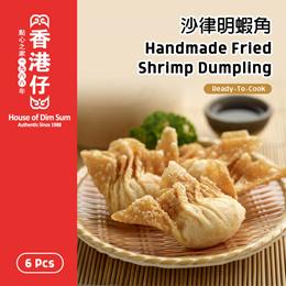 [HKZ Dimsum] Handmade Fried Shrimp Dumpling (6 Pcs) | Ready-To-Cook