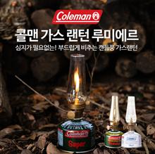 Coleman Lantern Lumiere 205588