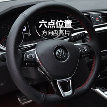 Volkswagen New POLO Polaris new leader B8L road L, Jiayu huiang Wei Ling steering wheel sequins deco