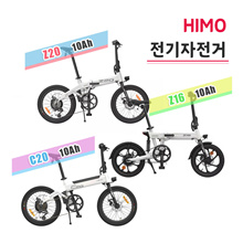 HIMO C20 electric power-assisted bicycle