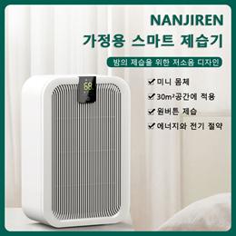 NANJIREN 가정 소형 스마트 제습기/에너지 절약/간편한이동/원키 제습//무료배송//