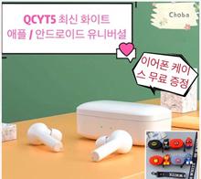 QCYT5 / Bluetooth headset / send mobile phone case