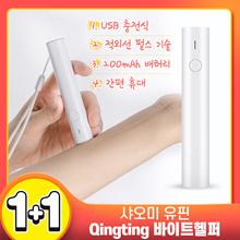 ⚡1+1⚡샤오미 Qingting 바이트헬퍼 / USB 충전식 / 간편 휴대 / 적외선 펄스 기술 / 200mAh 배터리 / 무료배송