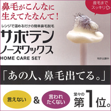 Cactus nose wax Home Care set three times [nose hair depilatory wax / nose hair care / Brazilian wax nose hair / home care / home care / Party Goods Funny / Made in Japan / Trico Industries]