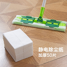 Electrostatic precipitator paper flat mops once at home to dust MOP the floor wipes