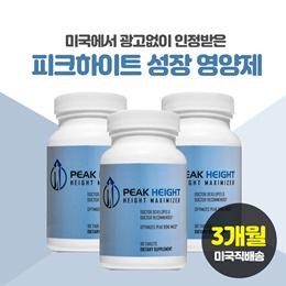 ★무료배송★피크하이트 성장 영양제 3개월분 3병용량