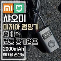 Xiaomi Mijia Electric Pumping Machine