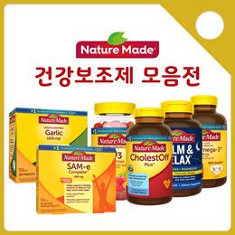 [🚵🏽Nature Made Supplements Collection🚵🏽] 🚵🏽네이처 메이드 보충제 모음전🚵🏽 / 비타민 / 스트레스 / 오메가-3 / 관절 건강 /