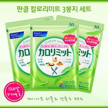 ★ FANCL ★ Calorie Limit Supplement 120tbs 30 Days x 3 set / Direct From Japan