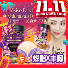 [LAST DAY! LOWEST PRICE + CART COUPON] ♥BREAST LIFTING FIRM ♥BURN FATS ♥ACAI MAQUI
