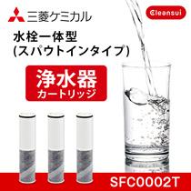 【カートクーポン使えます】【三菱ケミカル/MITSUBISHI CHEMICAL】 浄水器カートリッジ 水栓一体型(スパウトインタイプ)  【品番】SFC0002T