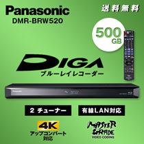 【数量限定】★32680円★←期間限定5000円クーポン適用価格(12/17~12/20)★パナソニック 500GB 2チューナー ブルーレイレコーダー 4Kアップコンバート対応 DIGA DMR-BRW520