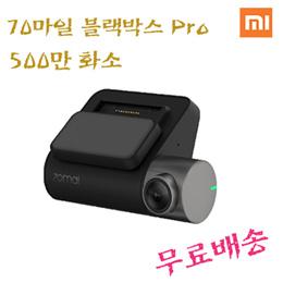 小米 70迈智能记录仪Pro