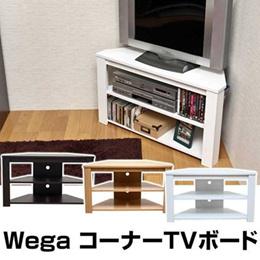 [送料無料]Wega コーナーTVボード 全3色