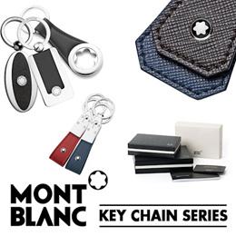 [MONTBLANC] 12 Type KEY CHAIN SERIES / men / gift
